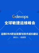 运维DBA职业发展与技术成长建议