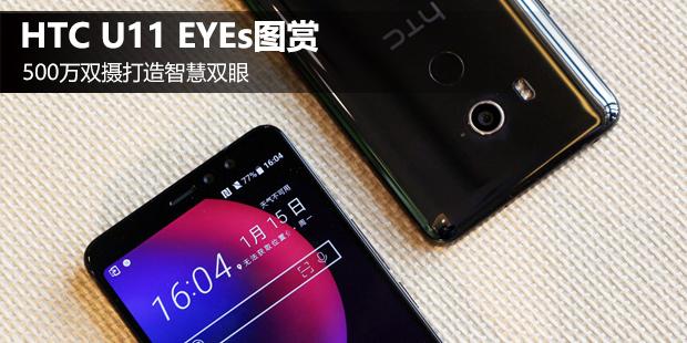 HTC U11 EYEs图赏