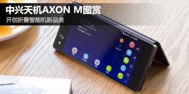 中兴天机AXON M图赏