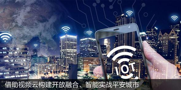 借助视频云构建开放融合、智能平安城市