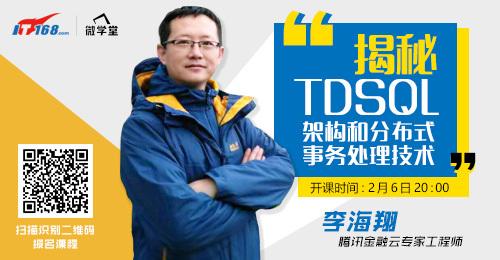 揭秘TDSQL的架构和分布式事务处理技术