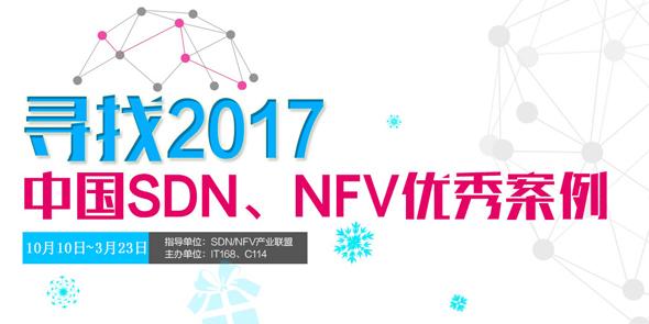 寻找2017 中国SDN/NFV优秀案例