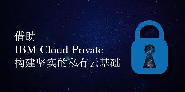 IBM Cloud Private¹¹½¨¼áʵµÃ˽ÓÐÔÆ»ù