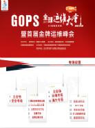GOPS2017上海站暨首届金牌运维峰会