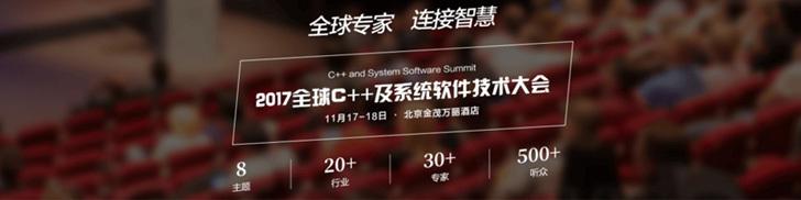 2017全球C++及系统软件技术大会PPT集锦