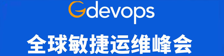 Gdevops-2017全球敏捷运维峰会