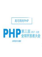 第三届PHP全球开发者大会2017·北京