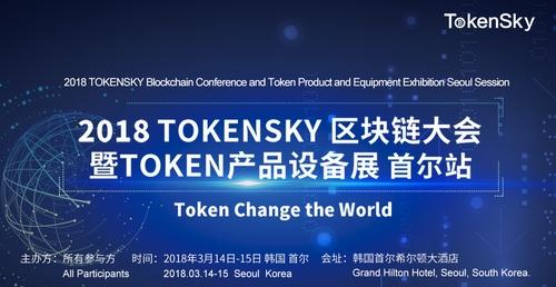 2018TOKENSKY区块链大会