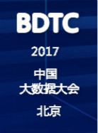 BDTC 2017 | 中国大数据技术大会