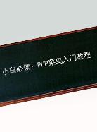 小白必读:PHP菜鸟入门教程