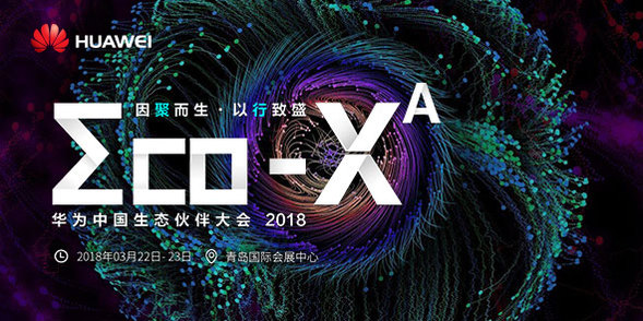 华为中国生态伙伴大会2018即将盛大召开