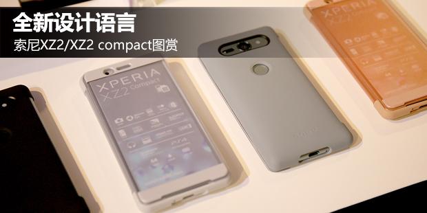索尼XZ2/XZ2 compact图赏