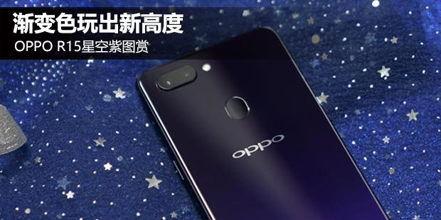 OPPO R15星空紫图赏