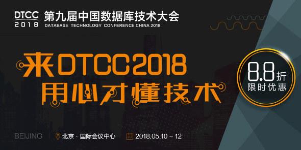 2018第九届中国数据库技术大会
