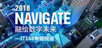 H3C领航者峰会2018专题报道