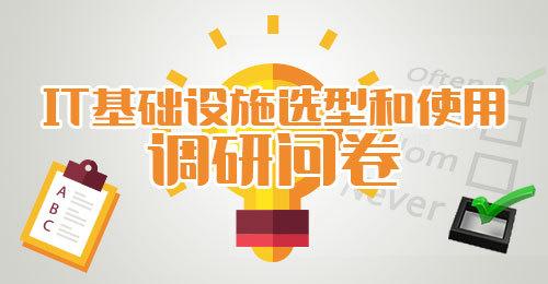 【有奖调研】集思广益,IT基础设施什么