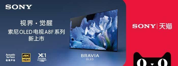 SONY OLED电视A8F系列