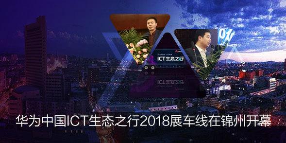 华为中国ICT生态之行2018展车线在锦州