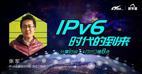 【微学堂】IPv6时代的到来