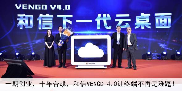 和信下一代云桌面VENGD 4.0发布!