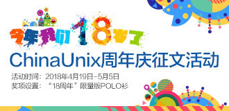 ChinaUnix周年庆征文活动:今年我们18