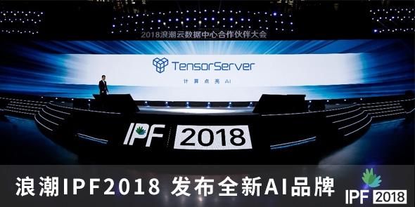 浪潮IPF2018:发布全新AI品牌,赋能伙