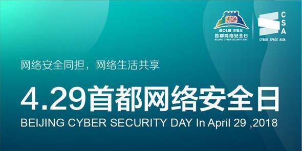 第五届4.29首都网络安全日