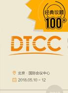 技术青春:DTCC 100+经典议题