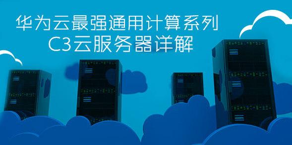 华为云最强通用计算系列 C3云服务器详