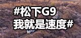����G9 �Ҿ����ٶ�