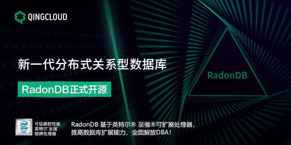 RadonDB:新一代分布式关系型数据库