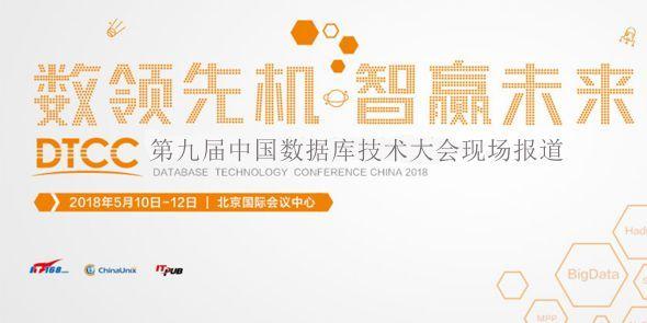第九届中国数据库技术大会现场报道