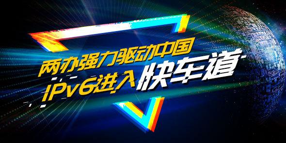 两办强力驱动 中国IPv6进入快车道