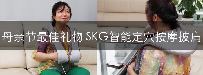 母亲节最佳礼物 SKG智能定穴按摩披肩体