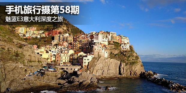 88必发手机娱乐旅行摄第58期 魅蓝E3意大利之旅