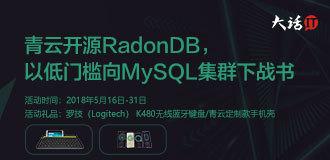 【大话IT】青云开源RadonDB,3d343期试机号以低门槛
