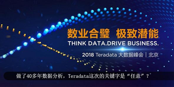 42年数据分析,Teradata这次关键字是
