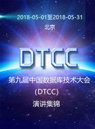 第九届中国数据库技术大会演讲集锦