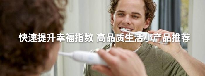 快速提升幸福指数 高品质生活小产品推