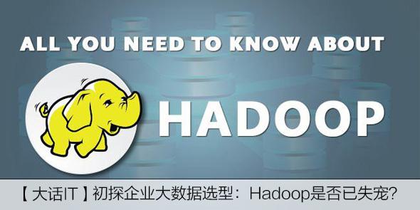 初探企业大数据选型:Hadoop是否已失宠