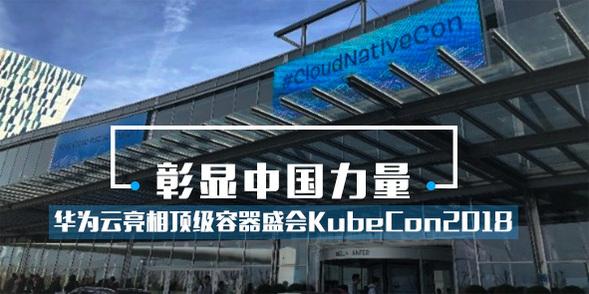 华为云亮相顶级容器盛会KubeCon2018