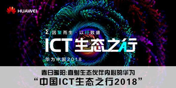 华为中国ICT生态之行2018