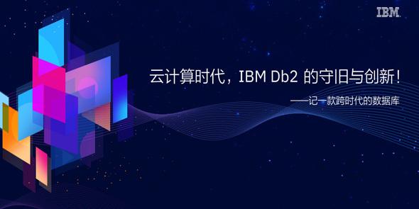 云计算时代,pj09.comIBM Db2的守旧与创新!