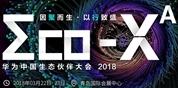 2018华为生态伙伴大会