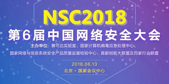 第六届中国网络安全大会报道