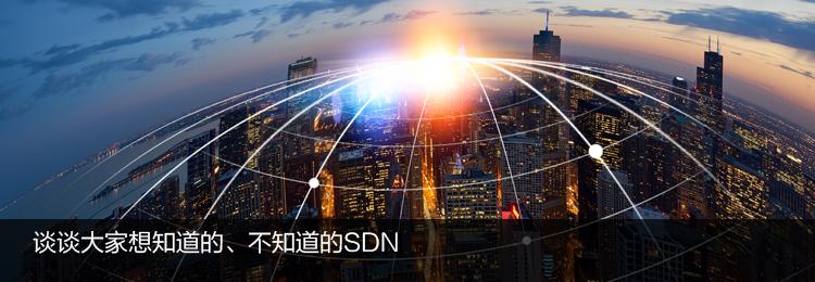 谈谈大家想知道的、不知道的SDN