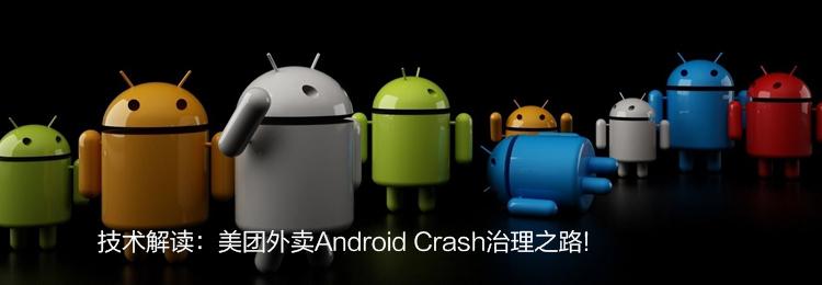 技术解读:美团外卖Android Crash治理