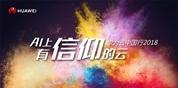 华为云中国行2018