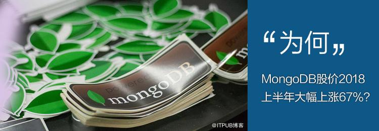为何MongoDB股价2018年上半年可大幅上