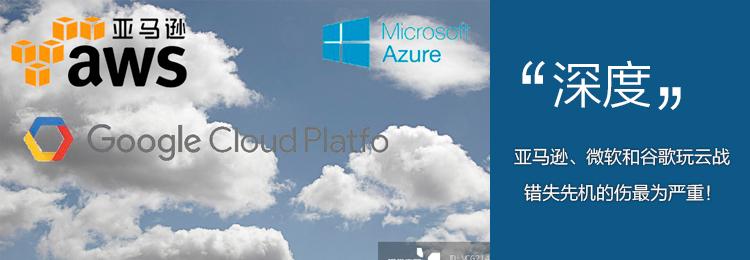亚马逊、微软和谷歌玩云战:错失先机的